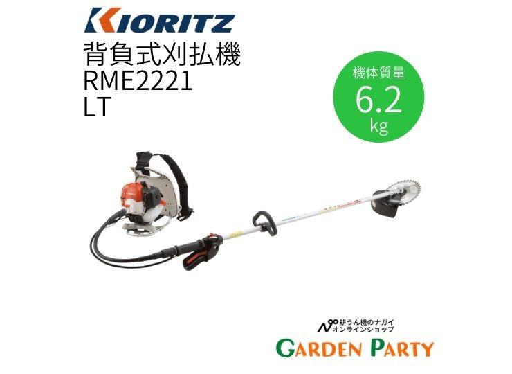 RME2221LT