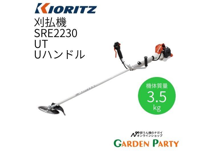 SRE2230UT