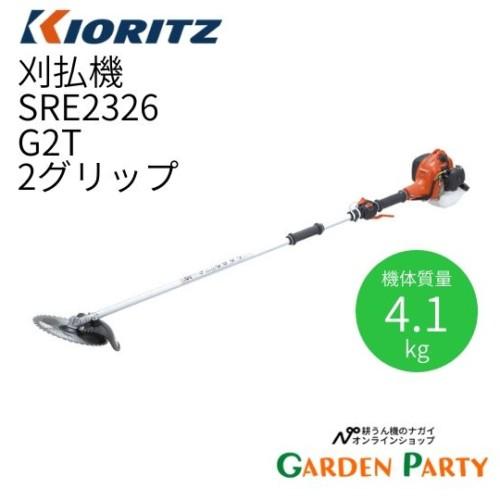 SRE2326G2T