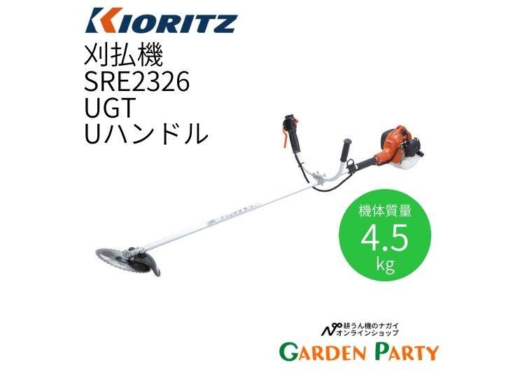 SRE2326UGT