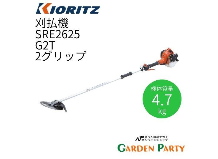 SRE2625G2T