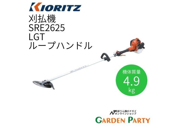 SRE2625LGT