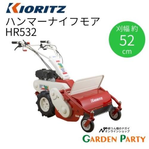 HR532