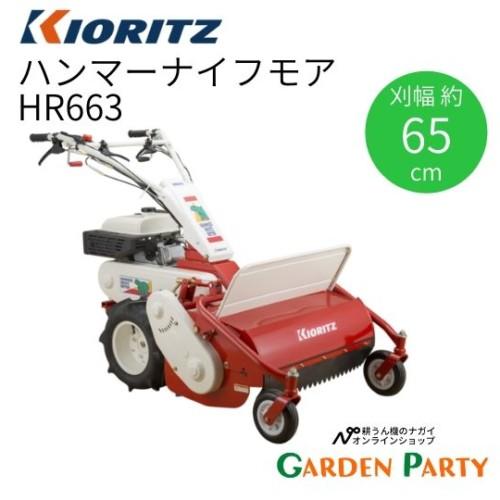 HR663