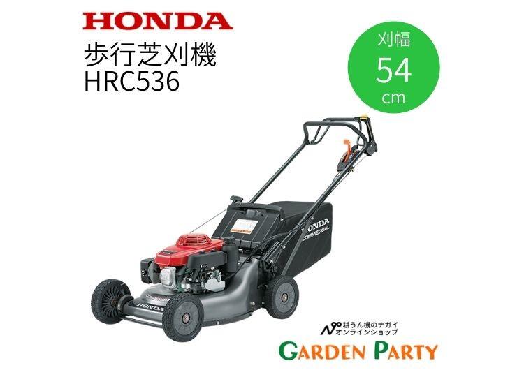 HRC536