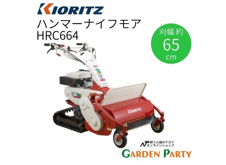 HRC664