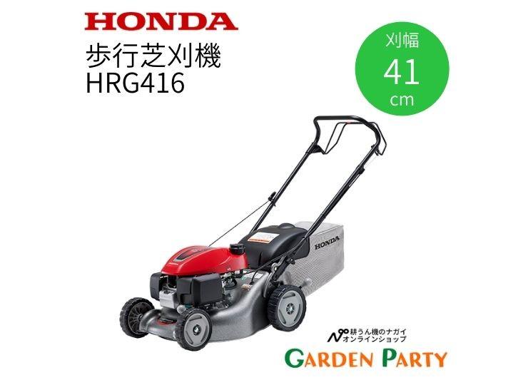 HRG416