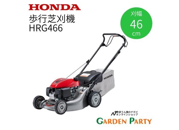 HRG466