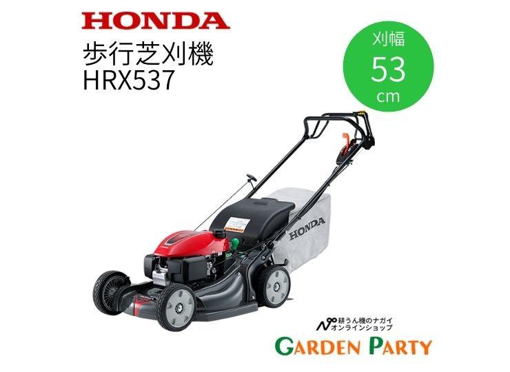 HRX537