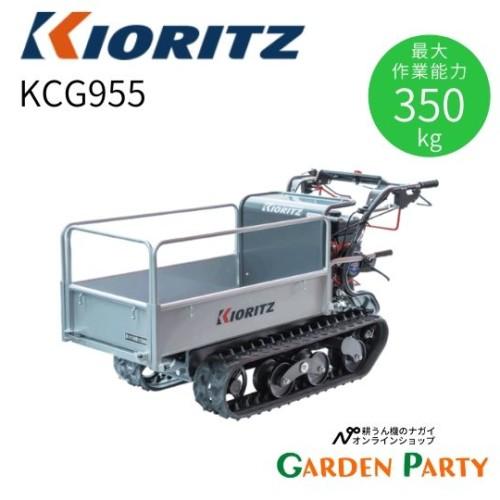 KCG955