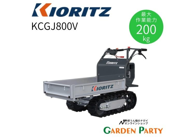 KCGJ800V