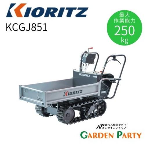 KCGJ851