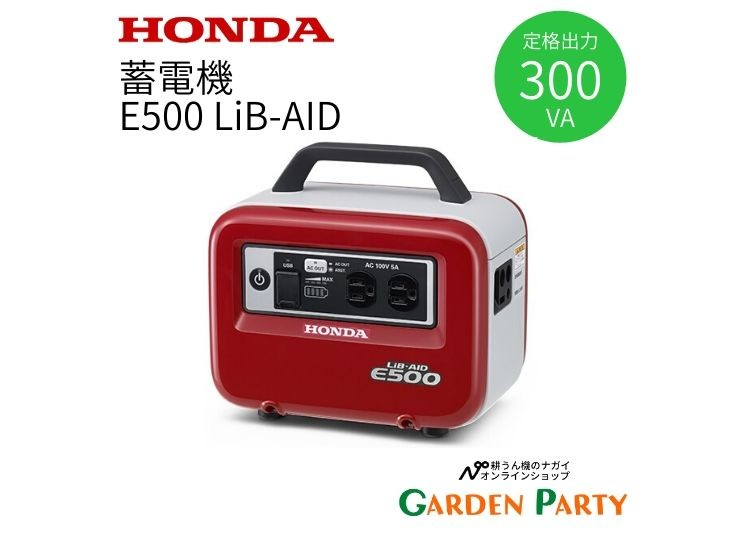 E500 LIB-AID