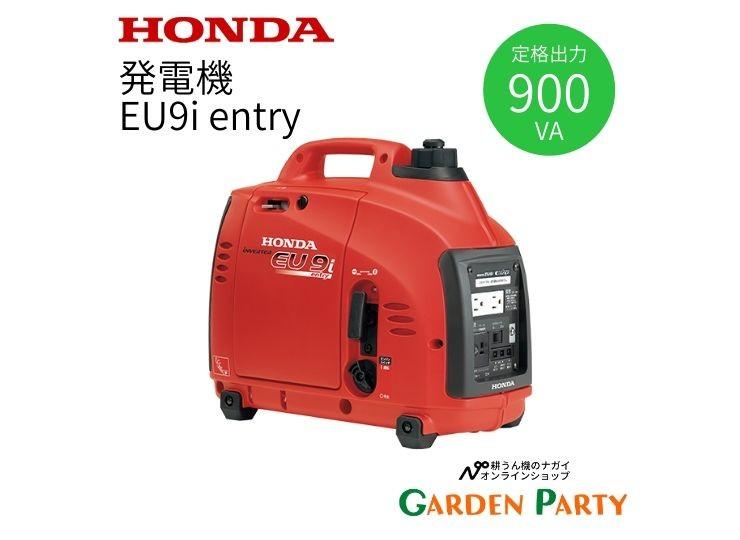 EU9i-entry