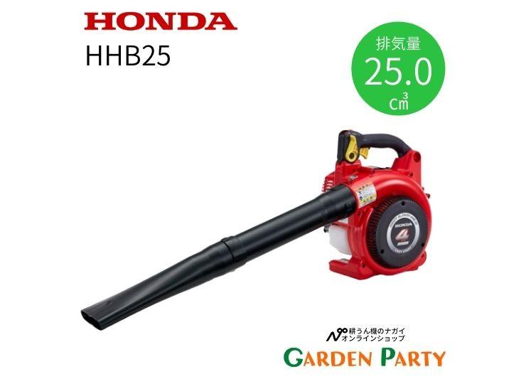 HHB25