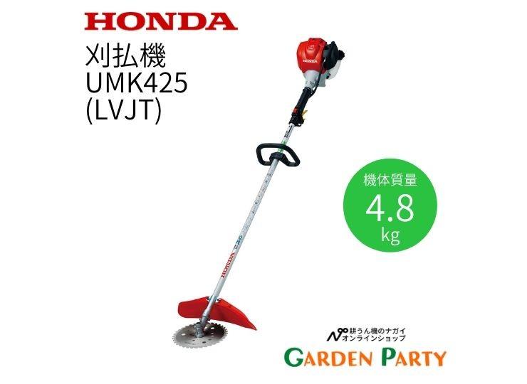 UMK425(LVJT)
