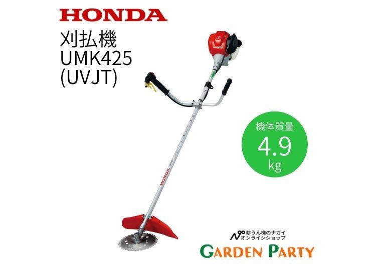 UMK425(UVJT)